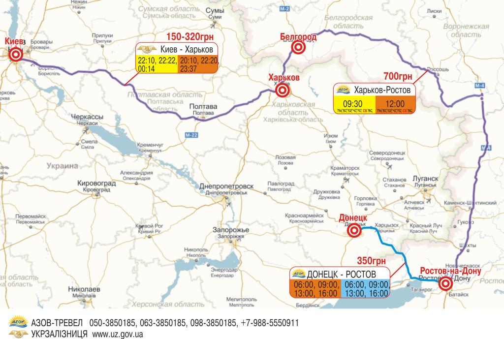 Kyiv-Donetsk
